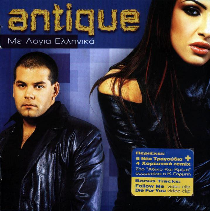 Antique - Me Logia Ellinika